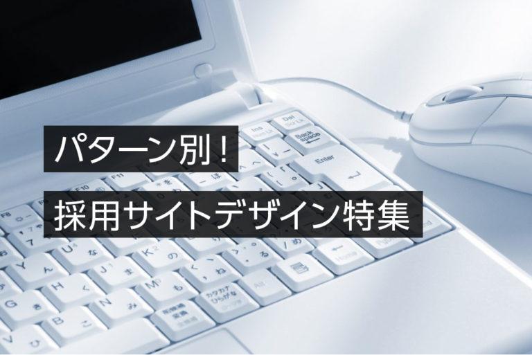 パターン別!採用サイトデザイン特集