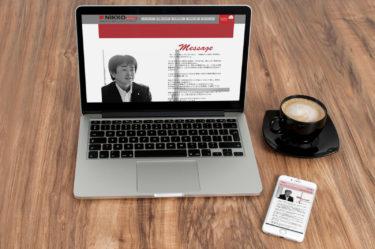 職場の雰囲気を表現したデザインで、求職者と企業を繋げるリクルートサイト