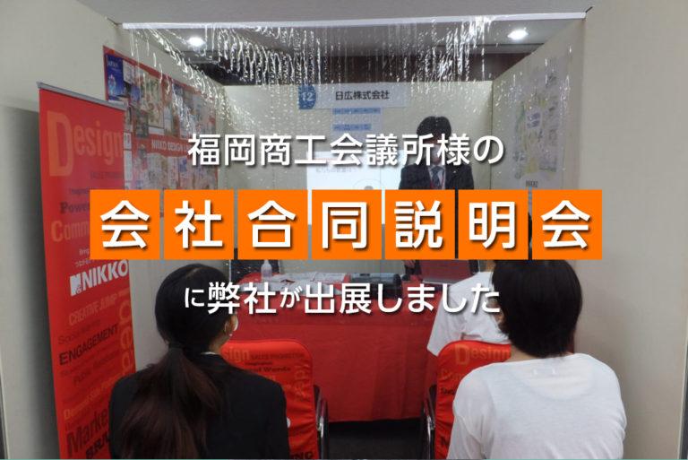 福岡商工会議所様の会社合同説明会に弊社が出展しました