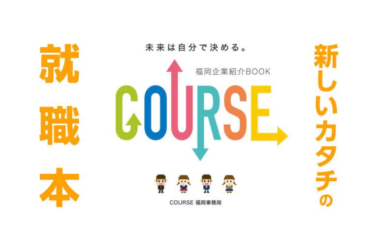 新しいカタチの就職本!福岡企業紹介BOOK「COURSE」とは?