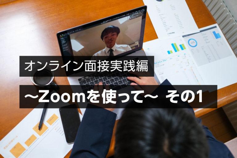 オンライン面接実践編 〜Zoomを使って〜 その1