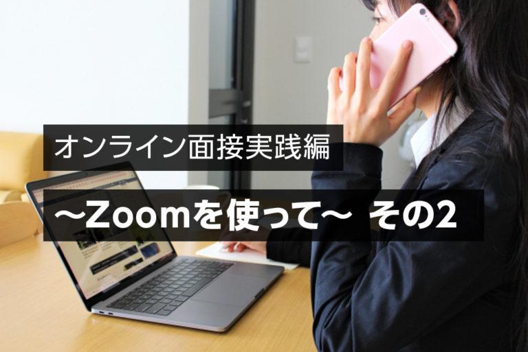 オンライン面接実践編 〜Zoomを使って〜 その2